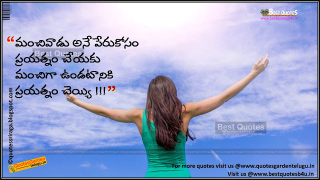 telugu kind heart quotes