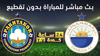 مشاهدة مباراة الشارقة وباختاكور بث مباشر دوري أبطال آسيا