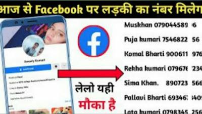 फेसबुक से लड़कियों का नंबर कैसे निकाले 2020