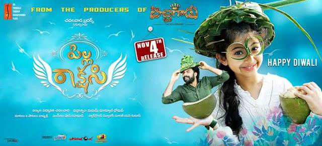 AnnMariaKalippilaanu Telugu version PillaRakshasi Latest Posters | SunnyWayn