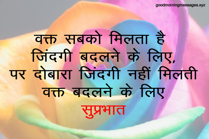 good morning flower images with caption in Hindi