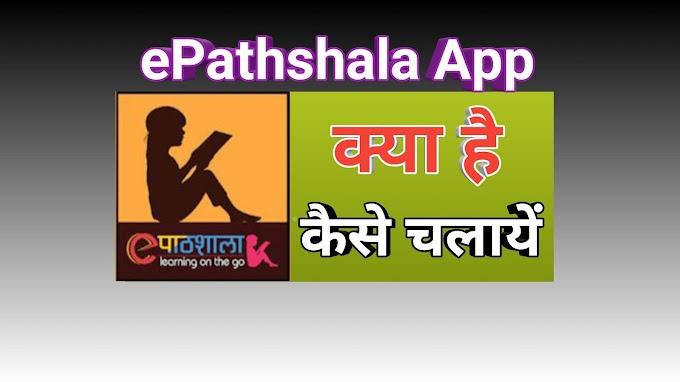 ePathshala App क्या है इसका प्रयोग कैसे करें?