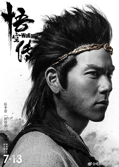 Wu Kong Eddie Peng