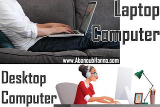 الفرق بين كمبيوتر لابتوب و دسكتوب - كمبيوتر حاسوب حاسبة