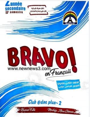 تحميل كتاب اللغة الفرنسية برافو ( Bravo ) للصف الثاني الثانوي ترم ثاني 2020  pdf