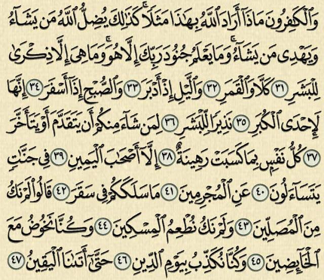 شرح وتفسير سورة المدثر surah Al-muddathir