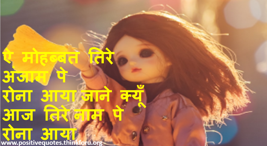 SAD SHAYARI IMAGES IN HINDI दर्द भरी शायरी इन हिंदी PICS PICTURES,IMAGES,FOR WHATS APP DP,FACEBOOK,SHARE CHAT,HELLO,