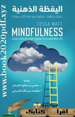 كيف تصبح أكثر وعيا بنفسك و بالآخرين --- ملخص كتاب اليقظة الذهنية-pdf