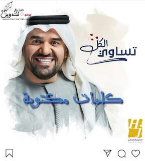 أغنية حسين الجسمي تساوي الكل وهذه صورت أغنيته تساوي الكل ويظهر فيها حسين الجسمي يبتسم -تساوي الكل