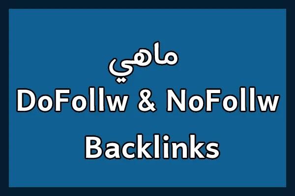 الفرق بين روابط dofollow و nofollow الخلفية Backlinks