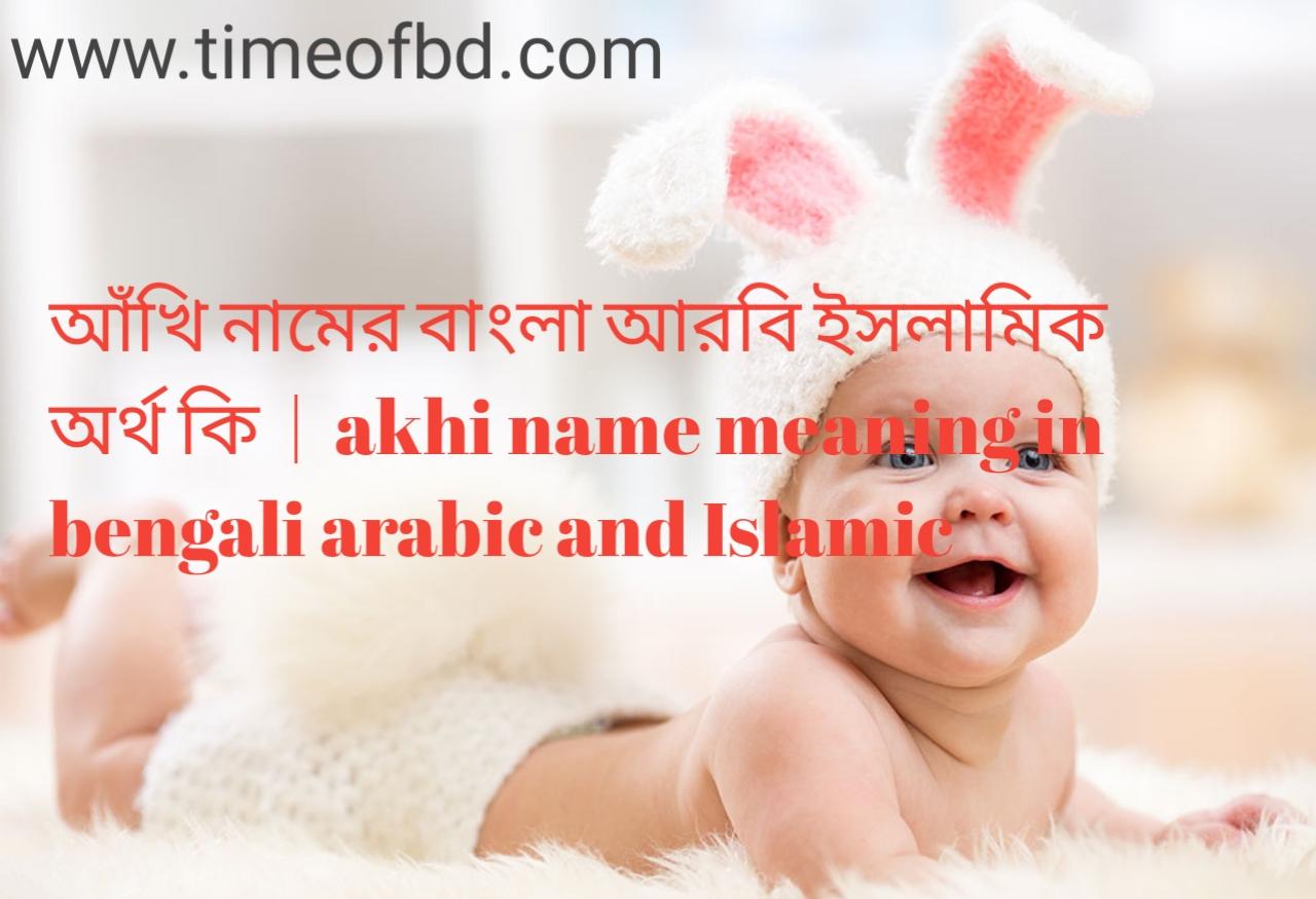 আঁখি নামের অর্থ কী, আঁখি নামের বাংলা অর্থ কি, আঁখি নামের ইসলামিক অর্থ কি, akhi name meaning in bengali