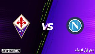 مشاهدة مباراة نابولي وفيورنتينا بث مباشر اليوم بتاريخ 17-01-2021 في الدوري الإيطالي