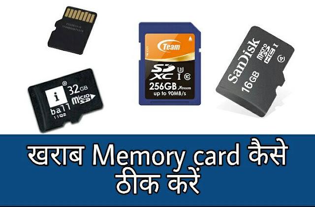 memory card kaise theek karen