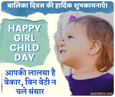 Happy Girlchild Day बालिका दिवस Photo