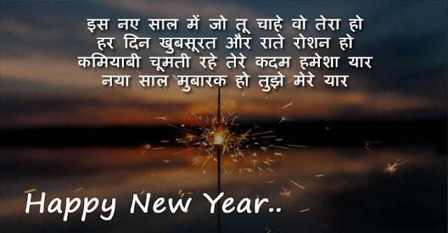 Happy New Year Love Shayari For Girlfriend