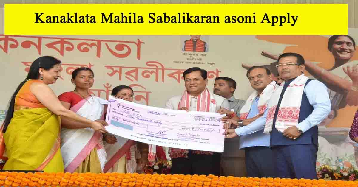 Kanaklata Mahila Sabalikaran asoni Online Apply