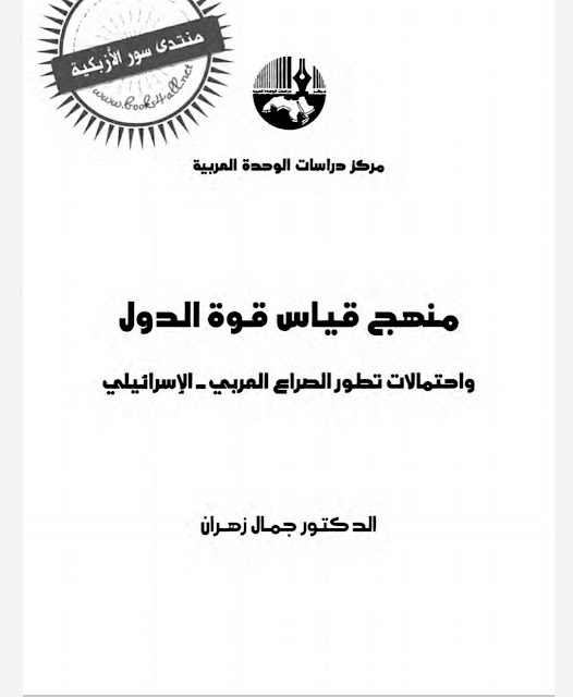 تحميل كتاب منهج قياس قوة الدول -  الدكتور جمال زهران