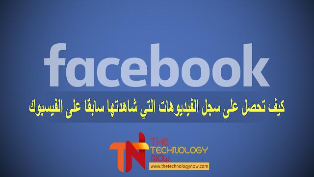 أصبح موقع فيسبوك يرتكز في محتاواه أساسا على الفيديوهات ، حيث يمكنك من رفع و نشر و مشاهدة مقاطع الفيديو ، ولكن المشكلة التي تواجه أغلب المستخدمين تتمثل في صعوبة العثور على الفيديو الذي شاهدته من قبل وعدم تذكر الحساب أو الصفحة التي شاركت الفيديو  بسبب الطريقة التي ينظم بها فيسبوك محتوى الفيديو على صفحة ( آخر الأخبار - News Feed ) ، ولكن ولحسن الحظ وفر  الفيسبوك للمستخدم إمكانية العودة إلى سجل الفيديوهات التي التي شاهدها سابقا و يقوم بالعودة إليها في أي وقت يشاء .