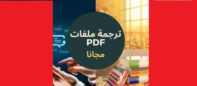برنامج ترجمة ملفات pdf للاندرويد