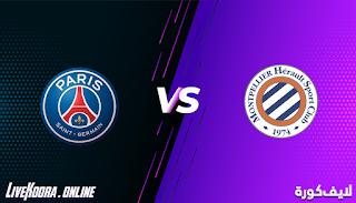 مشاهدة مباراة مونبلييه وباريس سان جيرمان بث مباشر بتاريخ 05-12-2020 الدوري الفرنسي