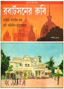Robertsoner Rubi (Feluda) by Satyajit Ray