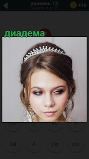 275 слов на голове девушки одета диадема 13 уровень