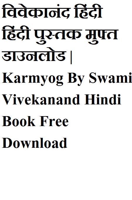 Free swami vivekananda biography pdf.