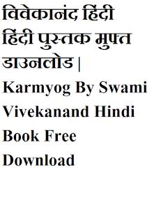 Karmyog-By-Swami-Vivekanand