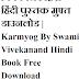 कर्मयोग – स्वामी विवेकानंद हिंदी हिंदी पुस्तक मुफ्त डाउनलोड | Karmyog By Swami Vivekanand Hindi Book Free Download