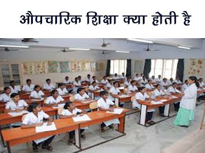 What is formal education in Hindi
