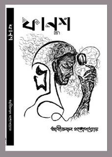 Fanous (ফানুশ) by Abirlal Gangopadhyay