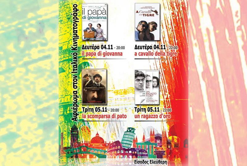 Κινηματογραφική Λέσχη Αλεξανδρούπολης: Διήμερο αφιέρωμα στον Ιταλικό κινηματογράφο