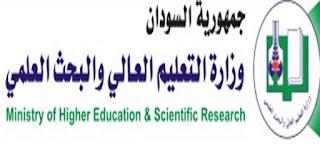 طريقة و موقع التقديم الالكتروني للجامعات السودانية 2018 -  وزارة التعليم العالي في السودان