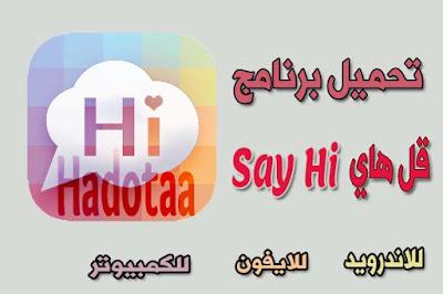 تحميل برنامج قل هاي Say Hi بلس للدردشة والمحادثات