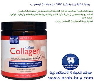 بودرة الكولاجينبتركيز ٦٦٠٠ مل جرام من اي هيرب