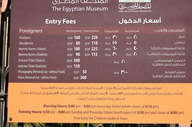 Egyptian museum entry fee