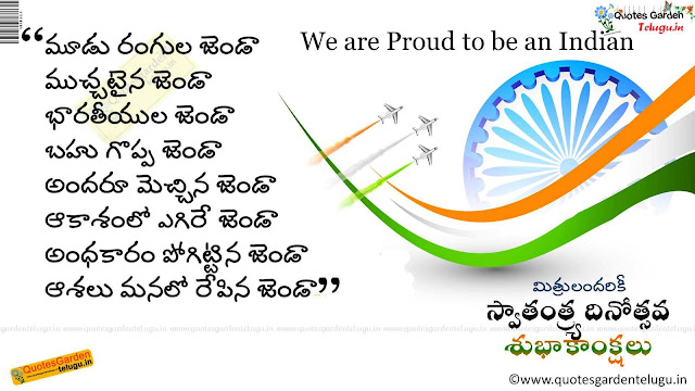 Best Telugu Indian Independence day quotes wishes images kavitalu wallpapers 826