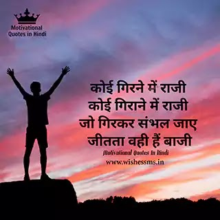 failure to success quotes in hindi, success quotes in hindi pdf download, best success quotes hindi, business success quotes in hindi, successful person quotes in hindi, student success quotes in hindi, business motivational quotes success in hindi, success quotes hindi me, hard work success quotes in hindi, success quotes in hindi shayari, motivational quotes for work success in hindi, motivational quotes in hindi success