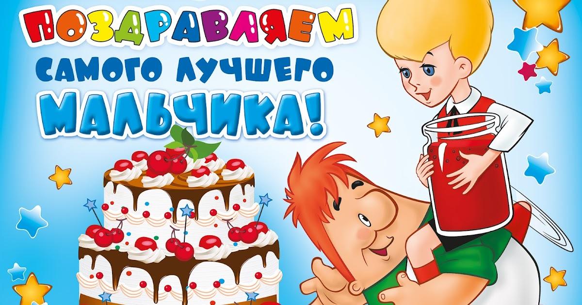 Картинкой днем, открытки с днем рождения 6 лет мальчику племянник