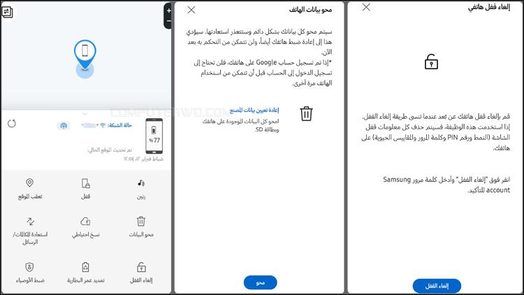 كيفية تفعيل واستخدام خدمة Find My Mobile في هواتف سامسونج PhotoGrid_1613230910924