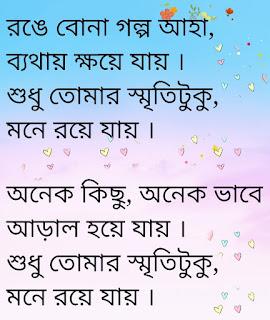 Tomar Smrity Tuku Lyrics