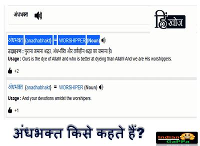andh-bhakt-kise-kahte-hain-english