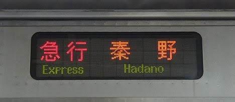 小田急線 急行 秦野行き2 3000形・4000形・8000形(2019年10月 台風19号に伴う運行)