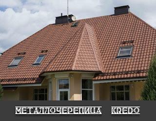 Металлочерепица Kredo