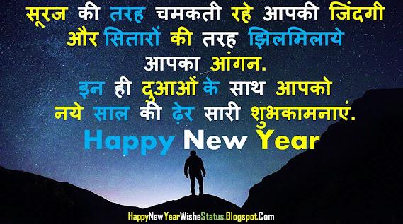 Happy New Year Whatsapp Slogan Status in Hindi