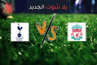 نتيجة مباراة ليفربول وتوتنهام اليوم الاربعاء بتاريخ 16-12-2020 الدوري الانجليزي
