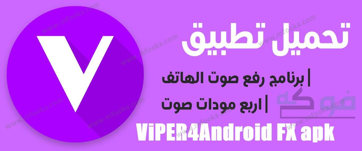 تحميل تطبيق ViPER4Android 2020 مجانا %D8%AA%D8%AD%D9%85%D