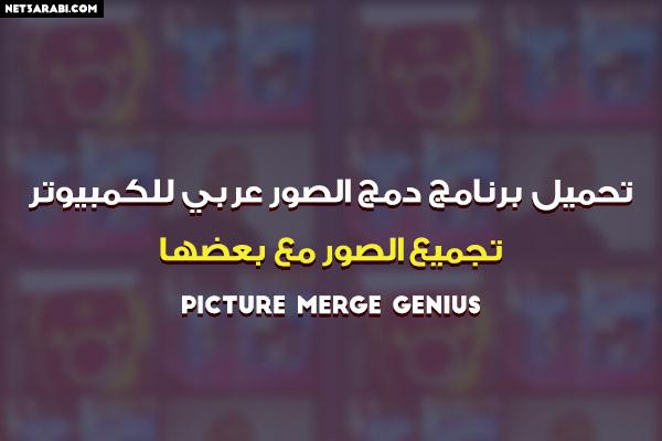تحميل برنامج دمج الصور عربي للكمبيوتر مجانا اخر اصدار