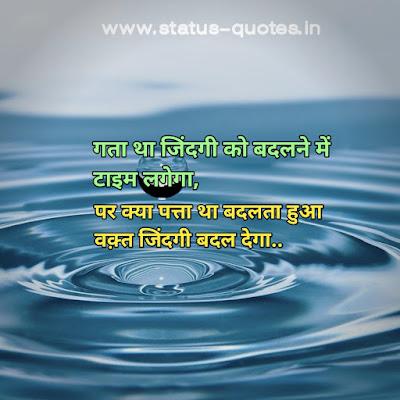Sad Status In Hindi   Sad Quotes In Hindi   Sad Shayari In Hindiगता था जिंदगी को बदलने में टाइम लगेगा, पर क्या पत्ता था बदलता हुआ वक़्त जिंदगी बदल देगा..