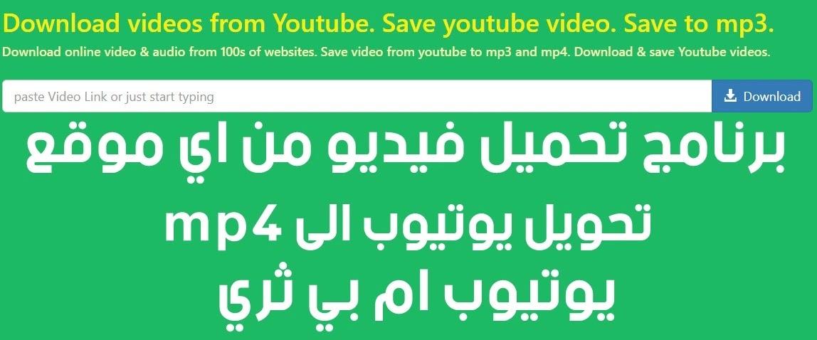 كيفية تنزيل فيديو من اليوتيوب على الكمبيوتر بدون برامج  الى mp4 / ام بي ثري